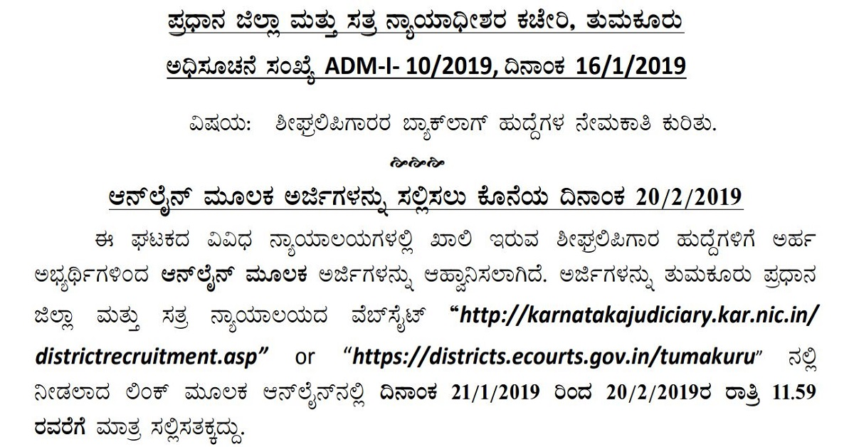 Tumkur District Court Recruitment 2019 - Apply Online 49